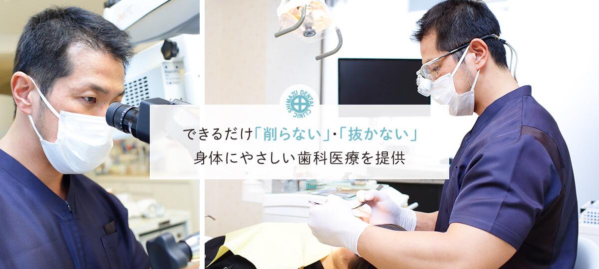 できるだけ「削らない」・「抜かない」 身体にやさしい歯科医療を提供