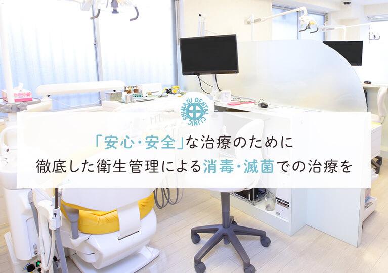 「安心・安全」な治療のために 徹底した衛生管理による消毒・滅菌での治療を