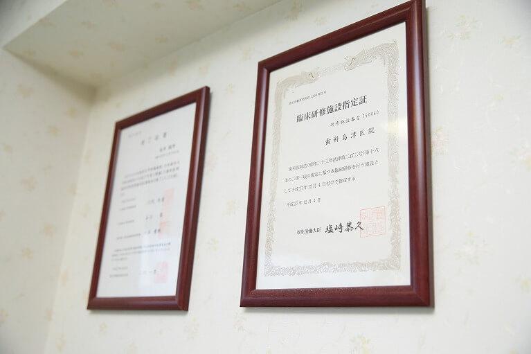 当院は厚生労働省が定める臨床研修施設です。
